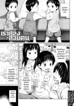 เราสองสามคน – [Tsubaki Jushirou] Atarashi a so bi (COMIC Mugen Tensei 2018-11)
